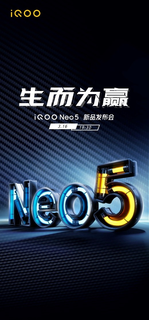 """骁龙870领衔""""性能超体"""",iQOO Neo5将于3月16日正式发布"""
