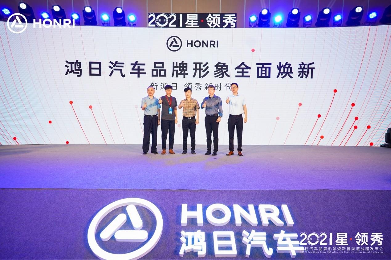 鴻日汽車2021煥新而來 全Li出擊成就星·領秀