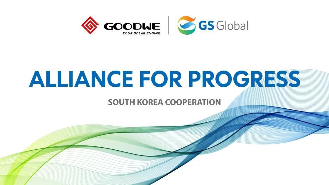 大功率产品再签大单!固德威与韩国GS Global签署100MW合作协议