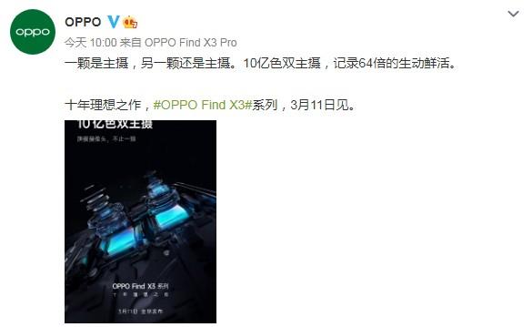 色彩影像新突破,OPPO Find X3將搭載10億色雙主攝