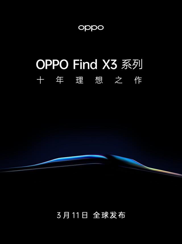搭载10亿色双主摄,全新OPPO Find X3系列即将来袭