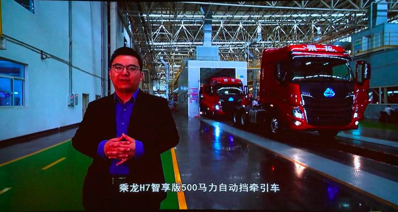 高效 科技 舒適!乘龍H7智享版上市引領創富新時代!