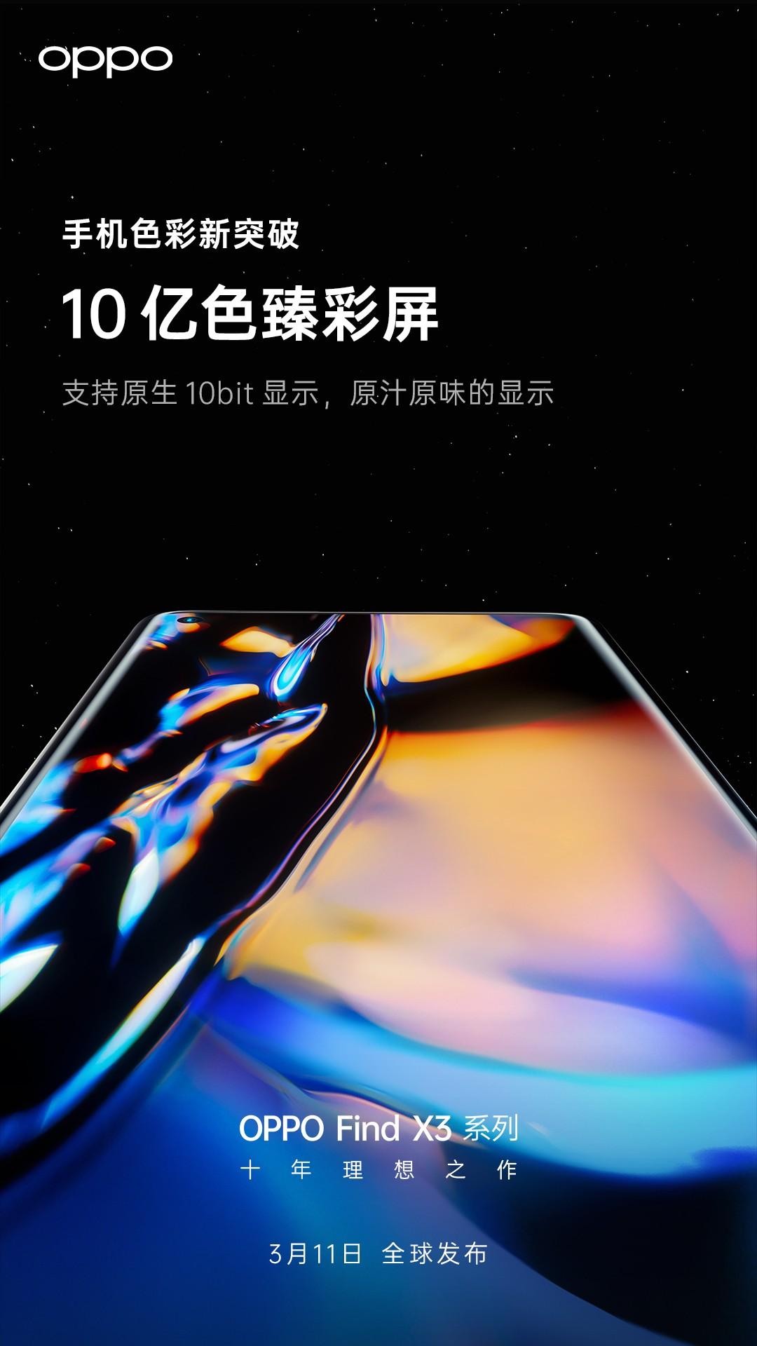 原生支持10bit显示 OPPO Find X3系列搭载10亿色臻彩屏