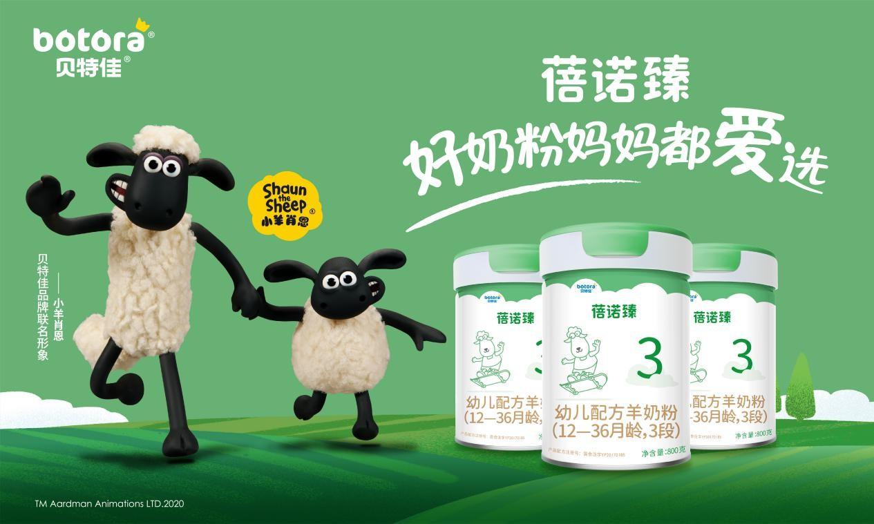 蓓诺臻羊奶粉硬核品质获认可,助力国产奶粉品牌贝特佳持续升级