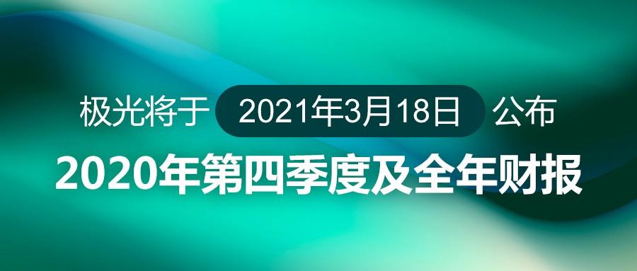 极光将于2021年3月18日公布2020年第四季度及全年财报