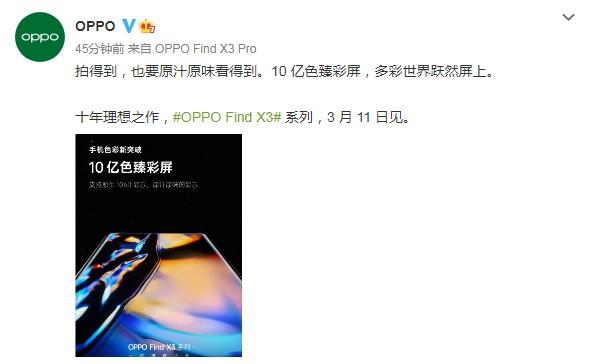 10亿色臻彩屏加持,OPPO Find X3实现色彩新突破