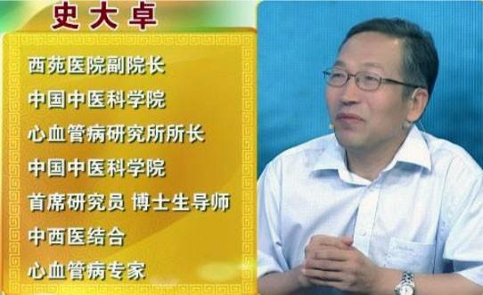 中国中医科学院西苑医院史大卓医学博士谈清化血浊防治冠心病