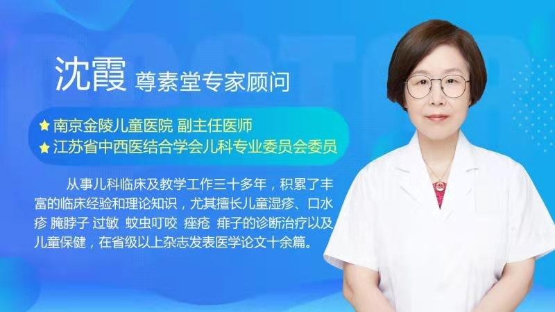 尊素堂专家顾问沈霞:婴儿湿疹用药指导