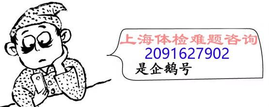 讲讲上海入职体检不合格找人代检的成功案例