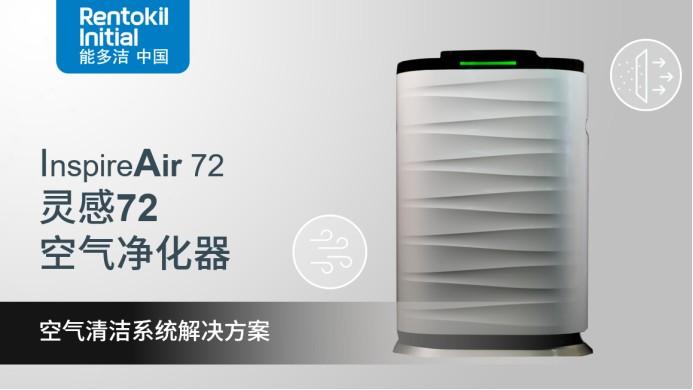 是医院也能用的空气净化器!能多洁正式发布InspireAir灵感72