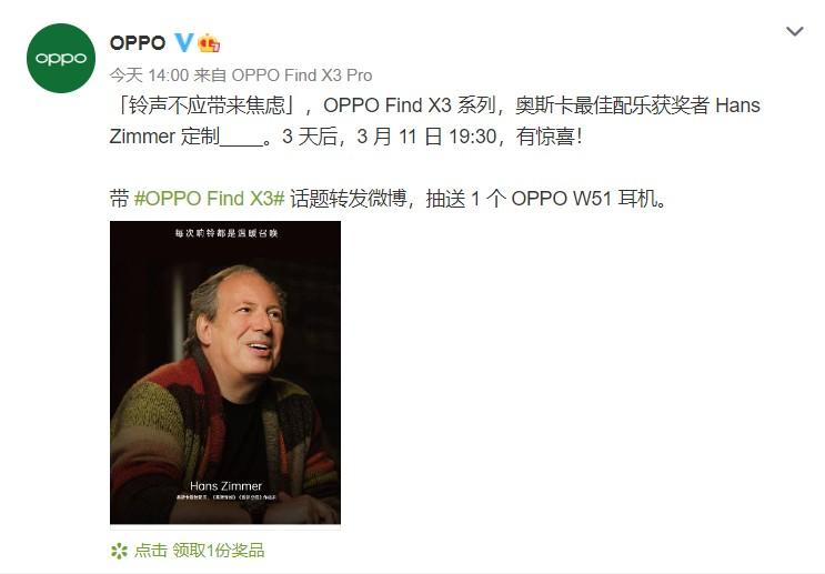 """""""不可能的曲面""""!OPPO Find X3系列科技感外观曝光"""