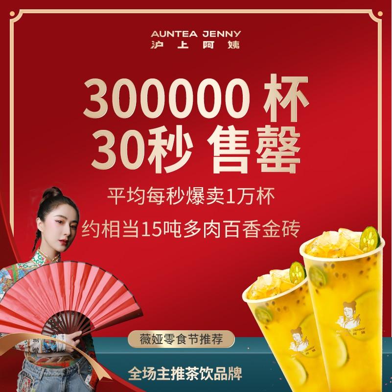 """沪上阿姨""""亮相""""薇娅零食节专场 30秒300000杯很惊艳(图1)"""