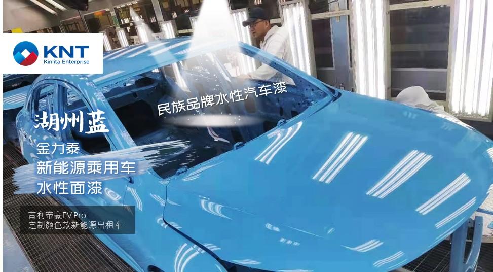 """量产新能源乘用车!金力泰水性面漆迎来""""里程碑"""""""