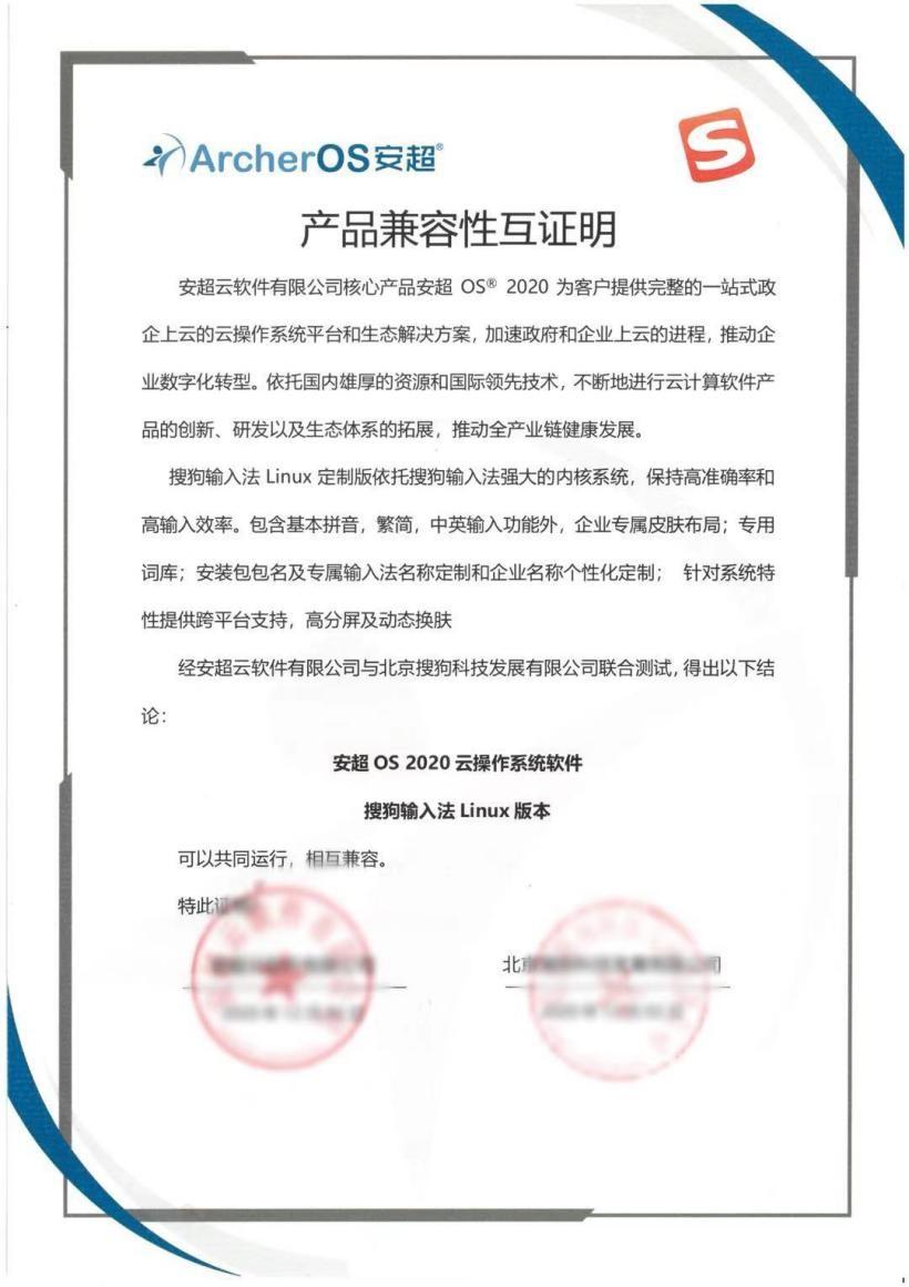 构建中国云生态 | 华云数据与搜狗完成产品兼容互认证
