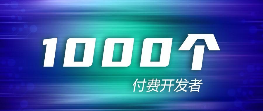 极光(JG.US)宣布新推出的一键认证服务获得第1000个付费开发者