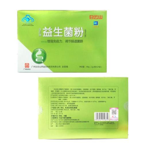 中国益生菌十大热销益生菌排行榜,快看看,你用过哪款?