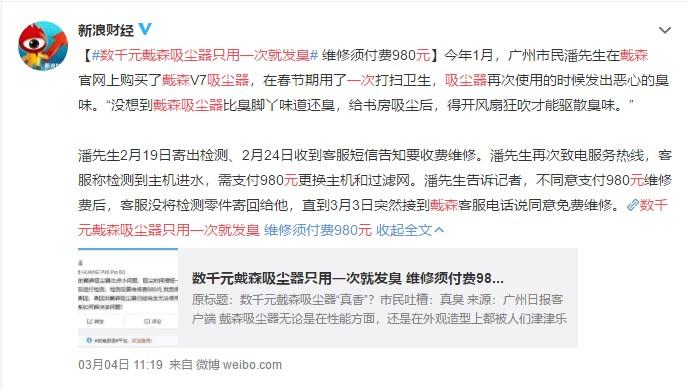 为何戴森做不好,中国市场的售后?