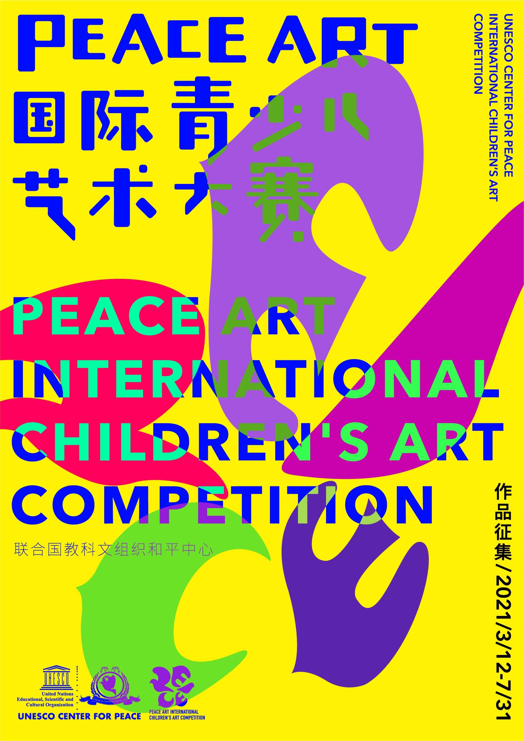 首届PEACE ART国际青少儿艺术大赛今日启动