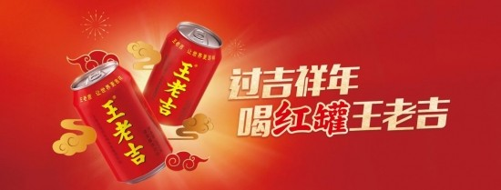 王老吉凉茶将姓氏与产品结合,实现吉文化破圈层传播