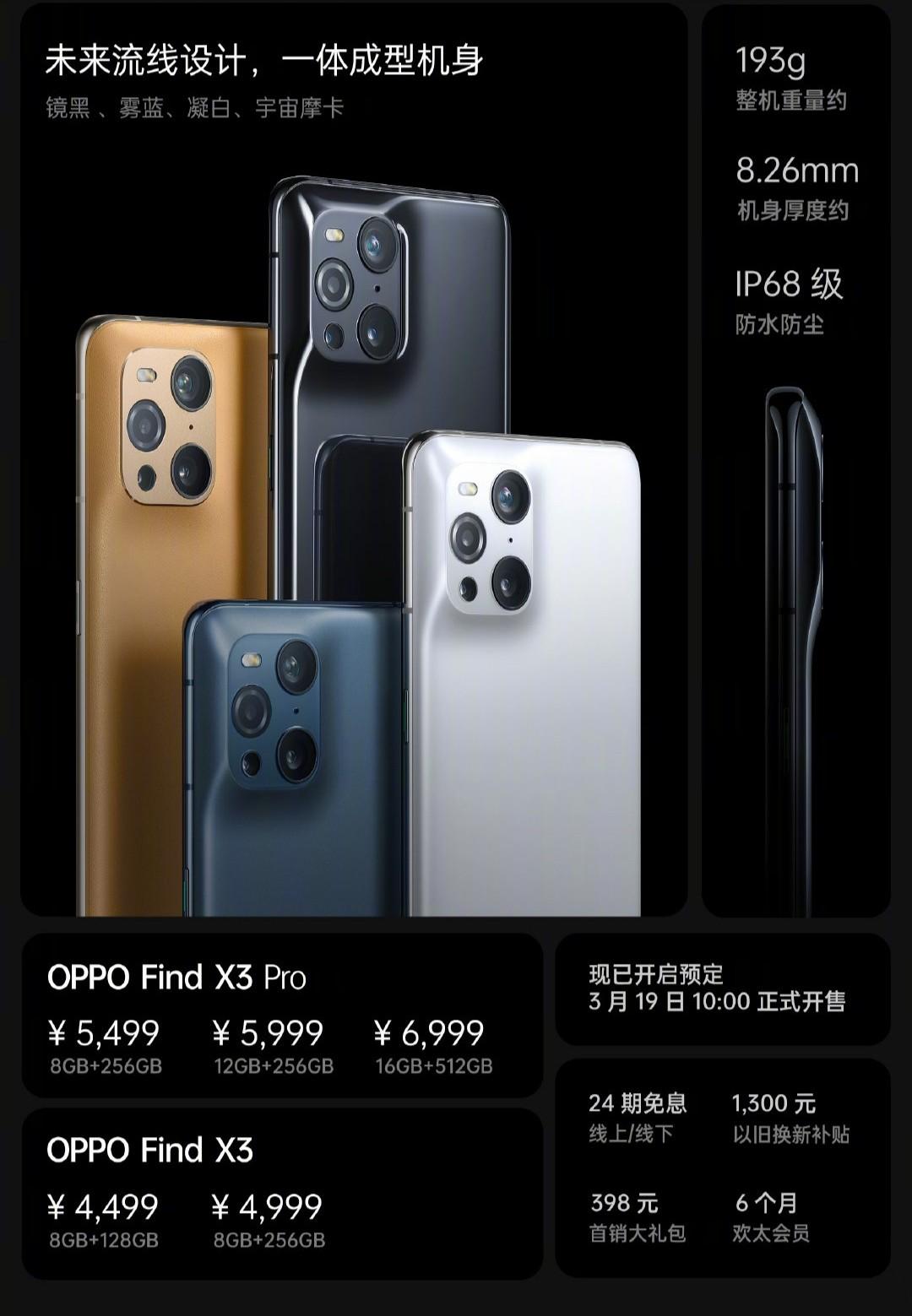 色彩影像旗舰OPPO Find X3系列发布,创新技术让记忆更鲜活插图1