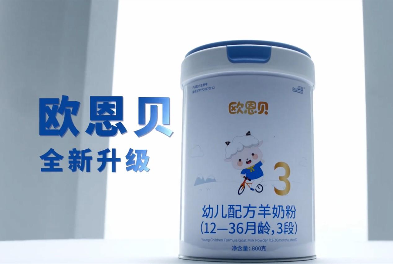 """欧恩贝""""纯羊""""配方颇受关注,优质产品打造品牌核心竞争力"""