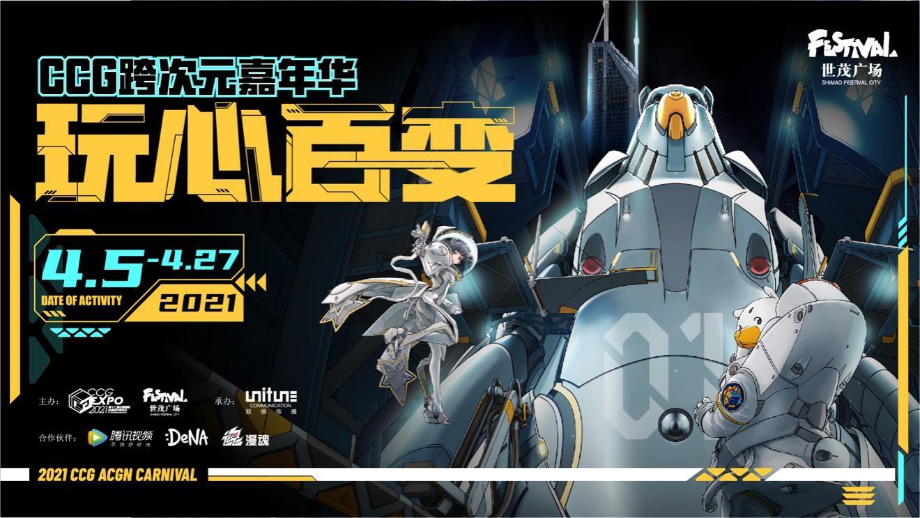 上海世茂广场携手CCG EXPO打造跨次元嘉年华,首届潮玩手办设计大赛燃情招募