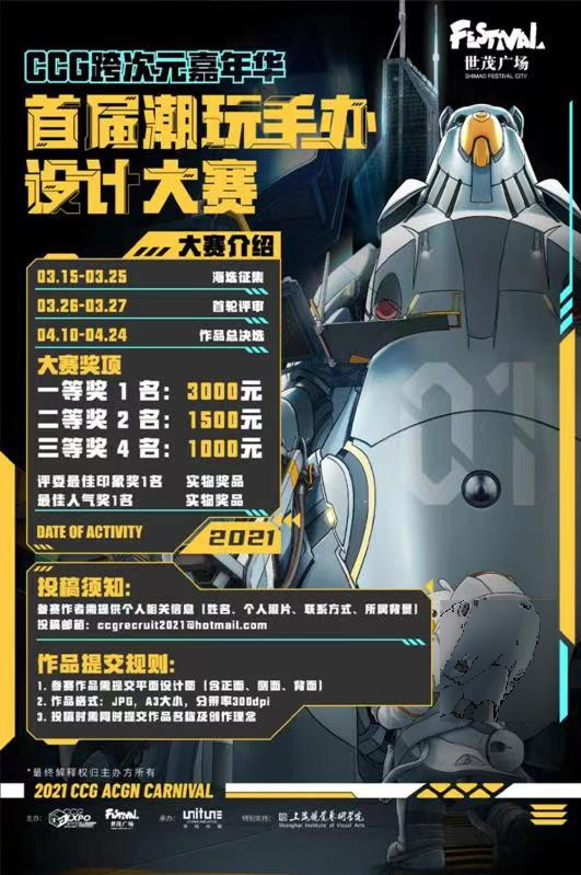 上海世茂廣場攜手CCG EXPO打造跨次元嘉年華,首屆潮玩手辦設計大賽燃情招募 業內 第3張