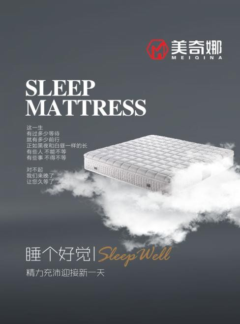 美奇娜家具:舒适的寝具,比好睡姿更重要,给你优质睡眠!