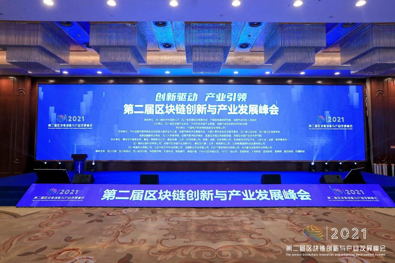 第二届区块链创新与产业发展峰会在蓉开幕,共话区块链产业新发展