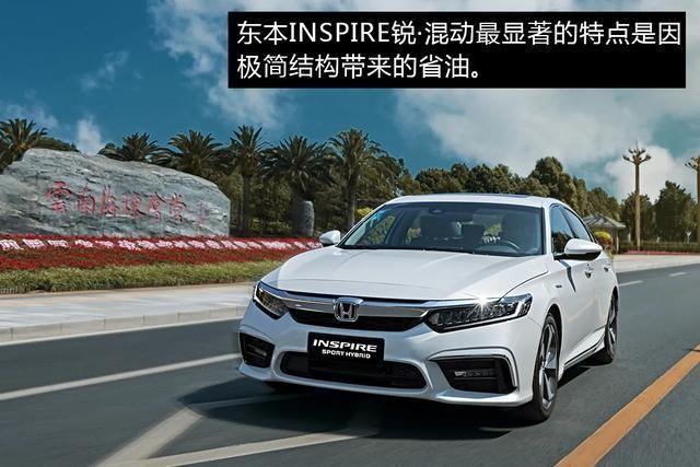 <b>兼顾动力和豪华,混动B级车绕不开一辆INSPIRE</b>
