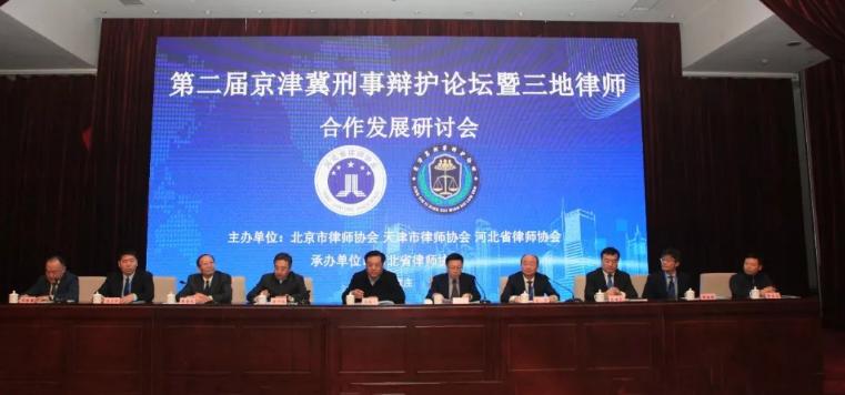 第二屆京津冀刑事及三地律師合作發展研討會在石家莊召開