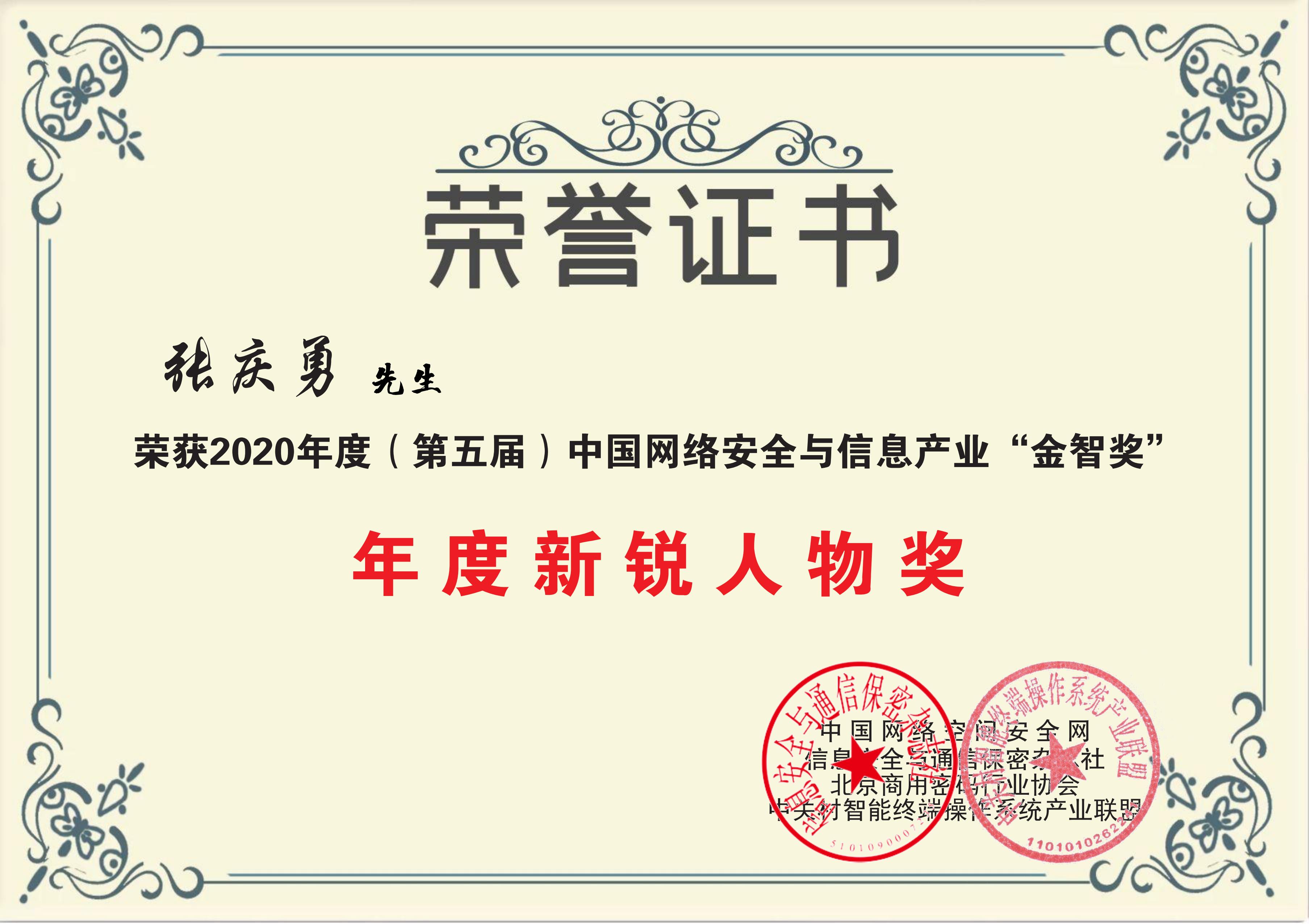 """信安世纪高级副总裁张庆勇荣获2020""""金智奖""""年度新锐人物奖-产业互联网"""