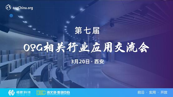 助力数字化建设,2021 OSG中文社区首场线下活动即将召开!