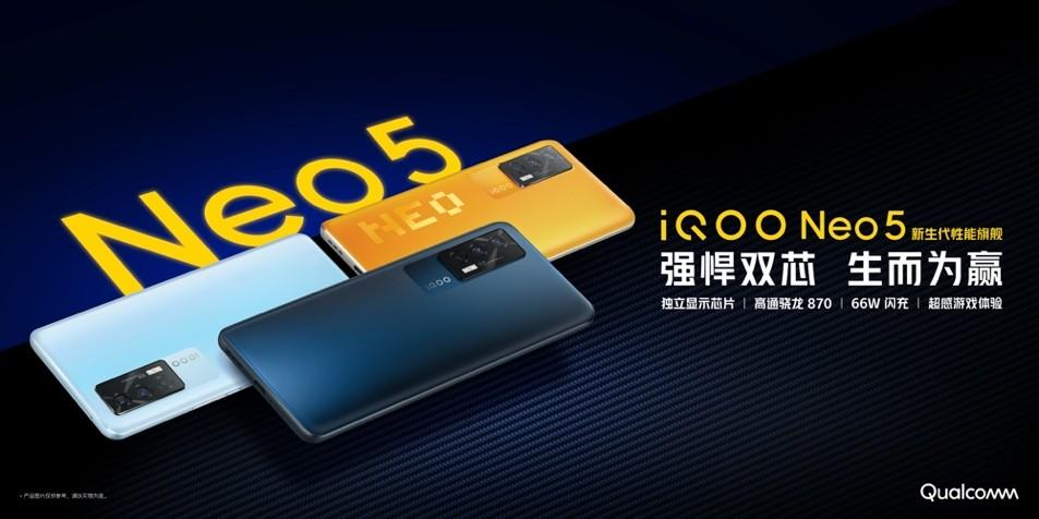 """尽享流畅高帧游戏体验,""""新生代性能旗舰""""iQOO Neo5正式发布"""