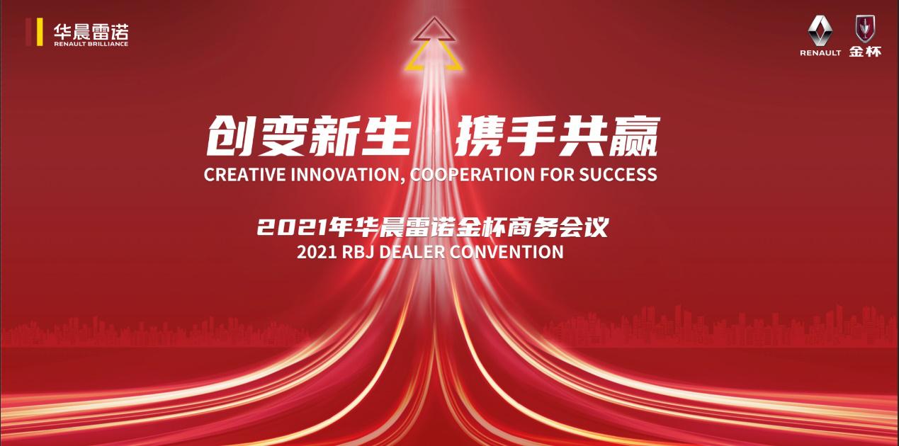 2021年华晨雷诺金杯商务会议成功举办