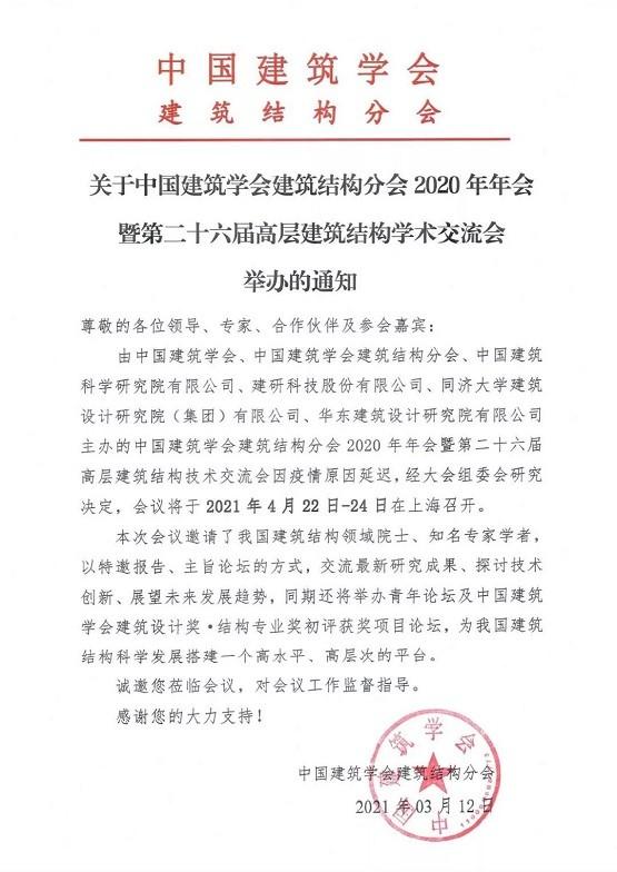 中国建筑学会建筑结构分会2020年年会暨第二十六届全国高层建筑结构学术交流会六号通知