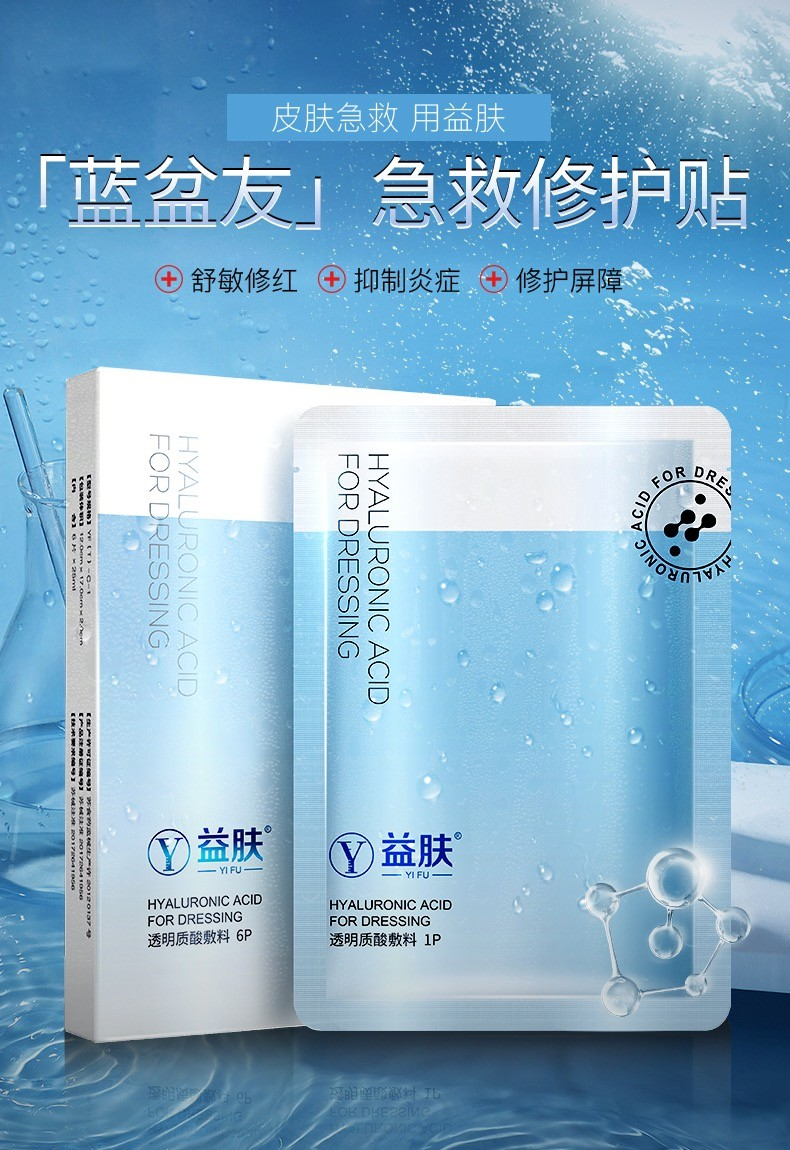 春季補水保濕修復,權威專家推薦益膚藍膜
