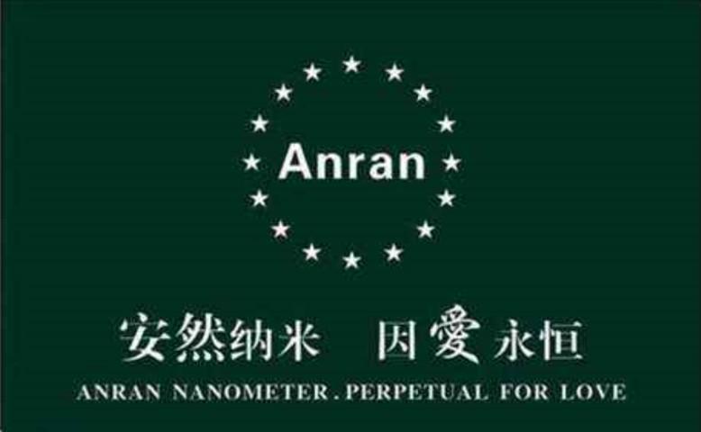 山東安然納米鉆石國際是普通人創業的典范