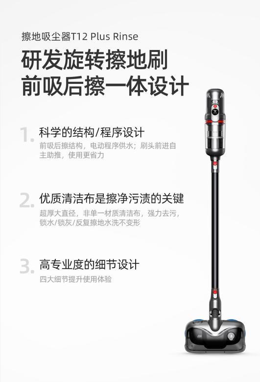 小狗T12 Plus Rinse擦地吸尘器 助力铲屎官搞定清洁难题-产业互联网