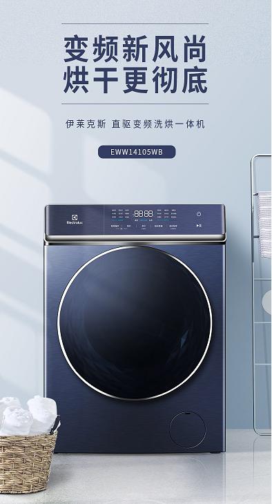 伊莱克斯DD直驱洗烘一体机使用分享 旗舰洗护中心打造美好生活