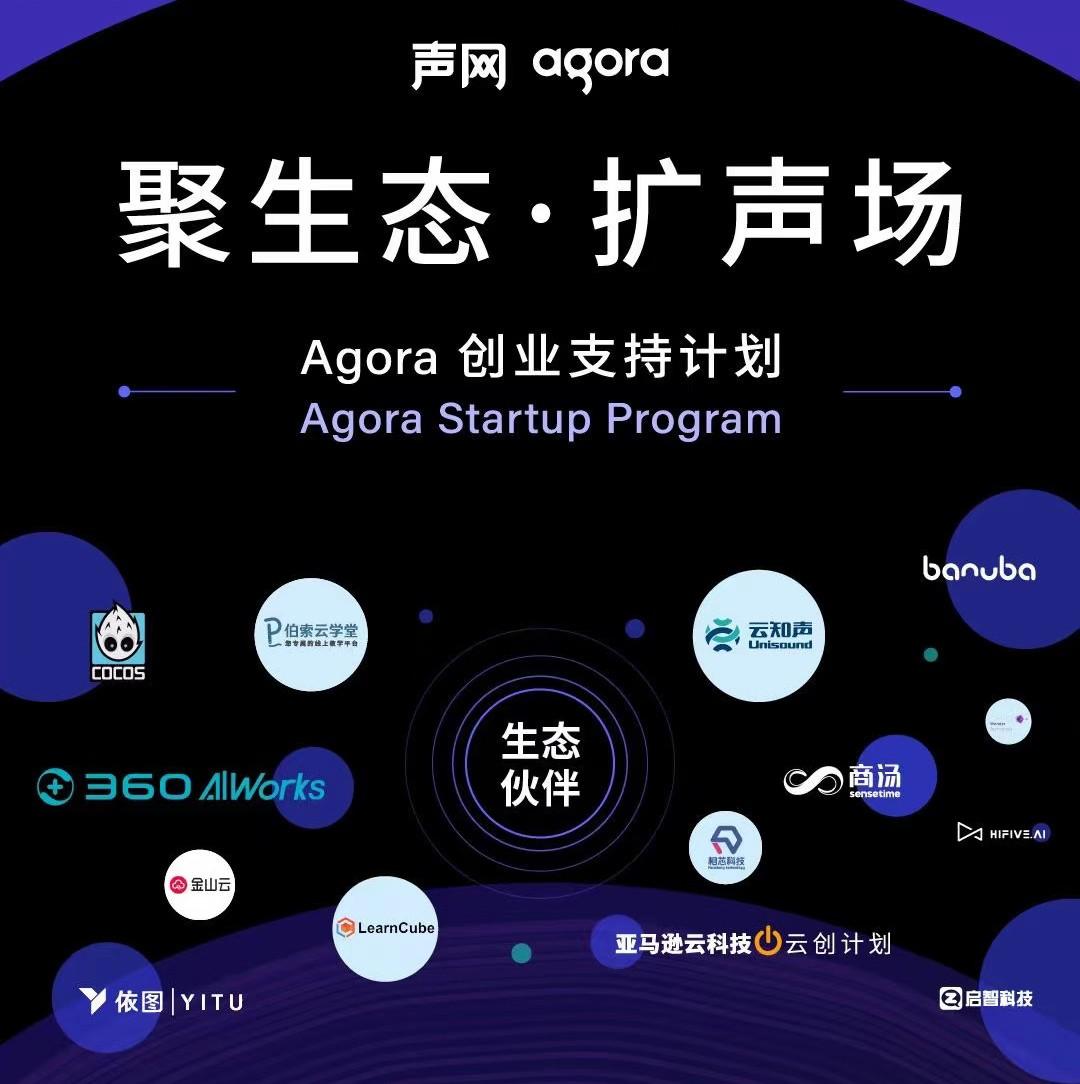 共建实时互联网生态圈 ,伯 索云学堂与声网Agora再次联手