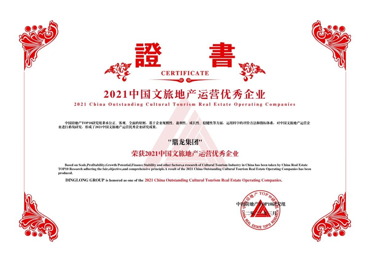鼎龙、融创、华侨城等千亿企业蝉联中国文旅地产10强