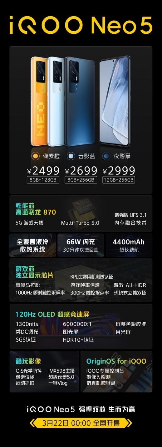 """""""强悍双芯""""尽享高帧游戏体验:iQOO Neo5即将开售"""