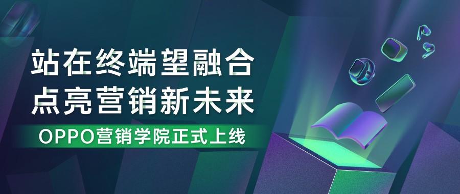 """首家聚焦""""终端媒体""""学习平台——OPPO营销学院正式上线"""