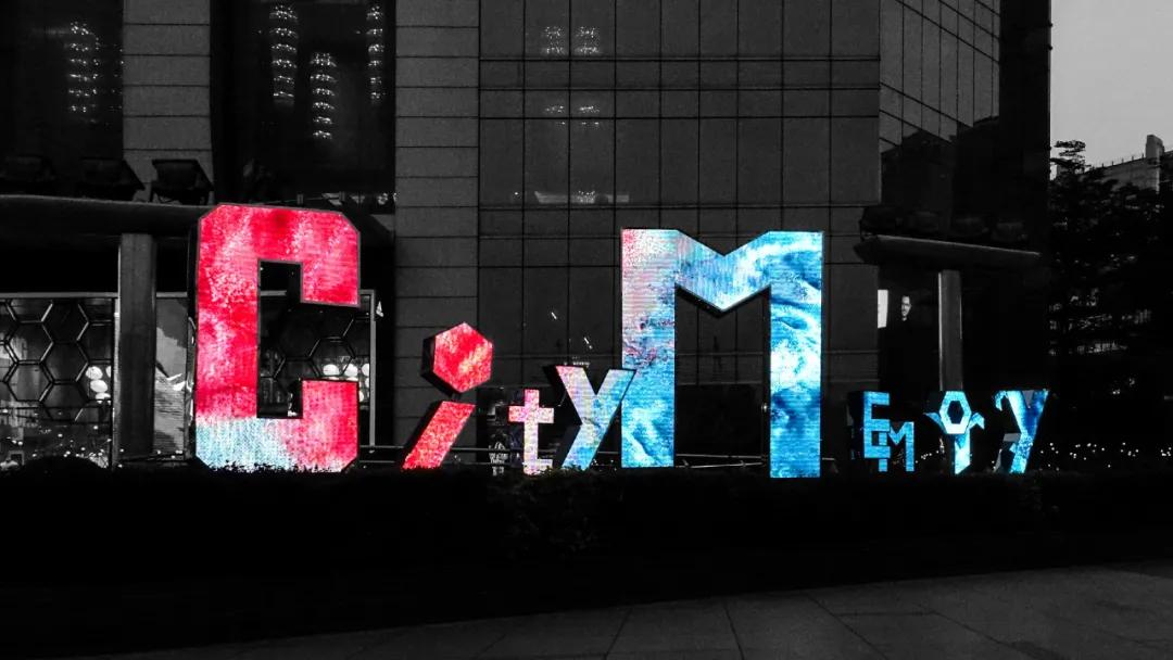 夜空彩虹以光为媒,在广州天河城装绘梦境与城市记忆的交织点