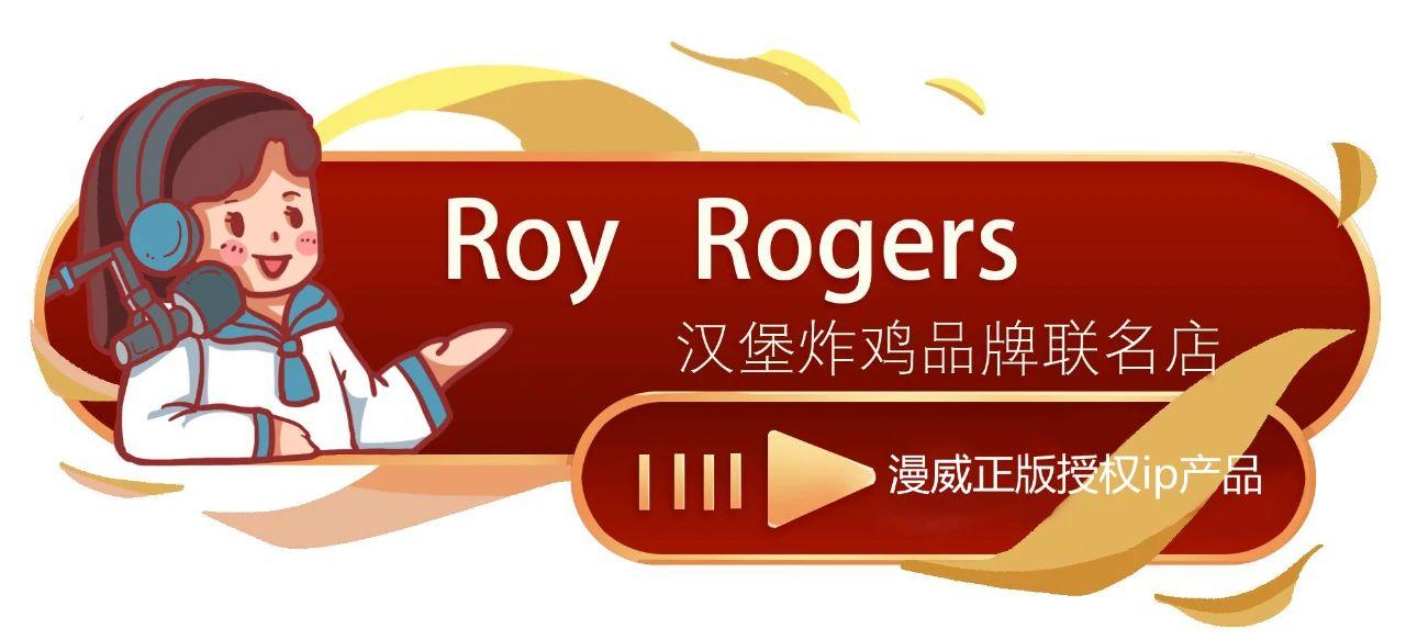 霸气!漫威汉堡炸鸡主题餐厅罗伊罗杰斯来袭!