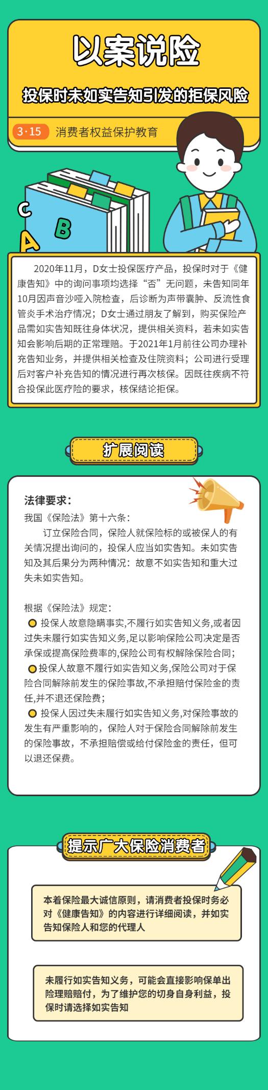 太平人寿北京分公司:以案说险 投保时未如实告知引发的拒保风险
