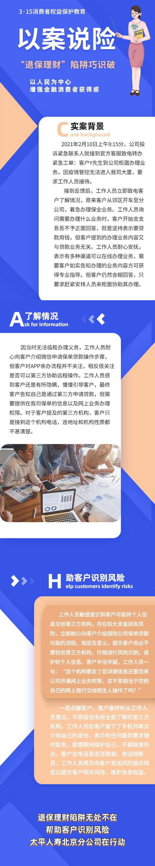 太平人寿北京分公司:以案说险 退保理财陷阱巧识破