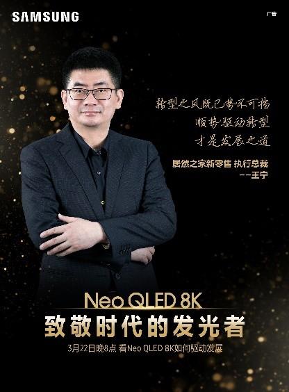 """不止于""""视"""" 三星Neo QLED 8K电视让时代因你发光"""