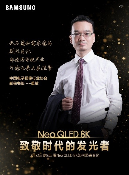 三星Neo QLED 8K电视,和这个时代一同发光